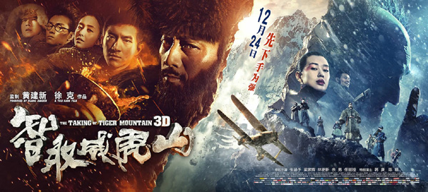 Il Blu-Ray della settimana: The Taking of Tiger Mountain 3D